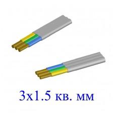 Кабель ВВГ-П 3х1,5 кв.мм (ож)-0,66