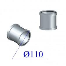 Муфта ПВХ надвижная для внутренней канализации 110