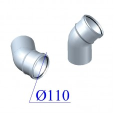 Отвод ПВХ для внутренней канализации 110х45 гр.