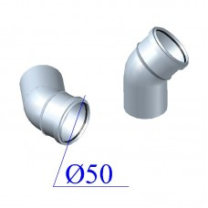 Отвод ПВХ для внутренней канализации 50х45 гр.