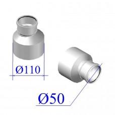 Редуктор ПВХ для внутренней канализации 110/50