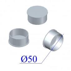 Заглушка раструбная ПВХ для внутренней канализации 50