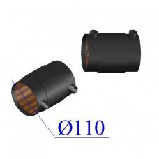 Муфта ПНД электросварная D 110 ПЭ 100 SDR 11