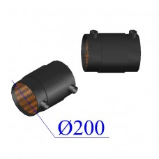Муфта ПНД электросварная D 200 ПЭ 100 SDR 11