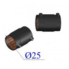 Муфта ПНД электросварная D 25 ПЭ 100 SDR 11