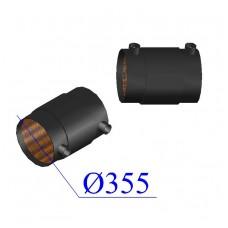Муфта ПНД электросварная D 355 ПЭ 100 SDR 11