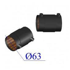 Муфта ПНД электросварная D 63 ПЭ 100 SDR 11