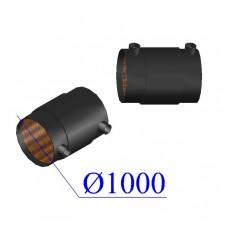 Муфта ПНД электросварная D 1000 ПЭ 100 SDR 17