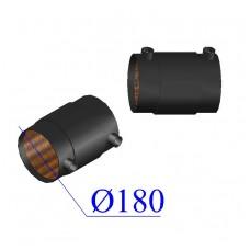 Муфта ПНД электросварная D 180 ПЭ 100 SDR 7,4