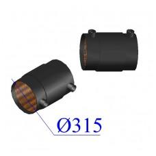 Муфта ПНД электросварная D 315 ПЭ 100 SDR 7,4
