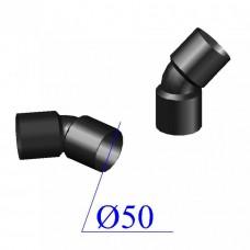 Отвод ПНД электросварной D 50 х45 гр. ПЭ 100 SDR 11