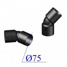 Отвод ПНД электросварной D 75 х45 гр. ПЭ 100 SDR 11