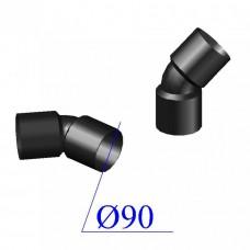 Отвод ПНД электросварной D 90 х45 гр. ПЭ 100 SDR 11