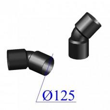 Отвод ПНД электросварной D 125 х45 гр. ПЭ 100 SDR 11
