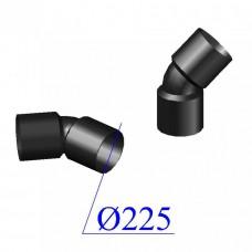Отвод ПНД электросварной D 225 х45 гр. ПЭ 100 SDR 11