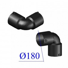 Отвод ПНД электросварной D 180 х90 гр. ПЭ 100 SDR 11