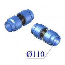 Муфта ПНД компрессионная D 110х110
