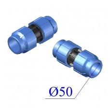Муфта ПНД компрессионная D 50х50