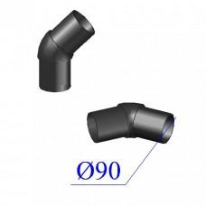 Отвод ПНД литой D 90 х45 гр. ПЭ 100 SDR 17