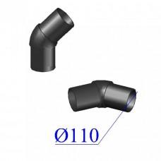 Отвод ПНД литой D 110 х45 гр. ПЭ 100 SDR 17