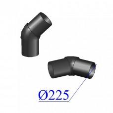Отвод ПНД литой D 225 х45 гр. ПЭ 100 SDR 11
