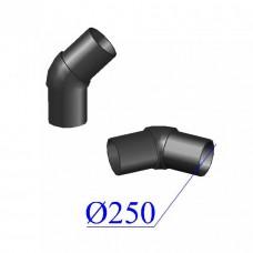 Отвод ПНД литой D 250 х45 гр. ПЭ 100 SDR 11