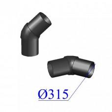 Отвод ПНД литой D 315 х45 гр. ПЭ 100 SDR 11
