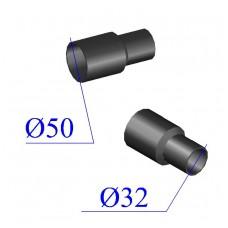 Переход ПНД литой D 50х32 ПЭ 100 SDR 11