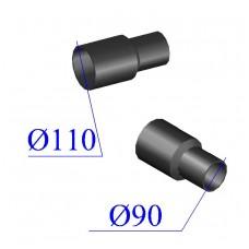 Переход ПНД литой D 110х90 ПЭ 100 SDR 17