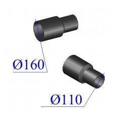 Переход ПНД литой D 160х110 ПЭ 100 SDR 17
