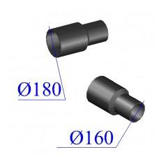 Переход ПНД литой D 180х160 ПЭ 100 SDR 17