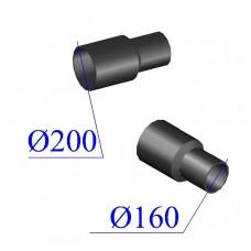 Переход ПНД литой D 200х160 ПЭ 100 SDR 17