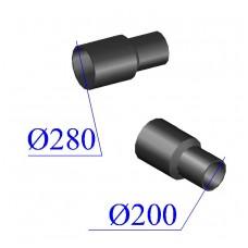 Переход ПНД литой D 280х200 ПЭ 100 SDR 17
