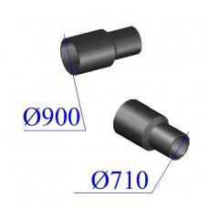 Переход ПНД литой D 900х710 ПЭ 100 SDR 17