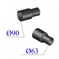 Переход ПНД литой D 90х63 ПЭ 100 SDR 17