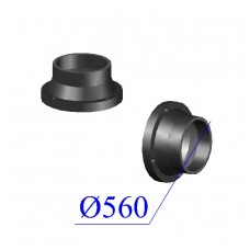 Втулка короткая под фланец ПНД D 560 ПЭ 100 SDR 11
