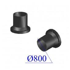 Втулка под фланец ПНД D 800 ПЭ 100 SDR 17