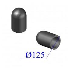 Заглушка ПНД D 125 ПЭ 100 SDR 11