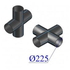 Крестовина ПНД сварная D 225 ПЭ 100 SDR 11