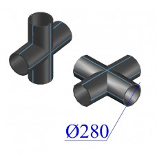 Крестовина ПНД сварная D 280 ПЭ 100 SDR 11