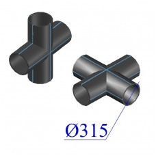 Крестовина ПНД сварная D 315 ПЭ 100 SDR 17