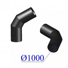 Отвод ПНД сварной D 1000 х60 гр. ПЭ 100 SDR 17