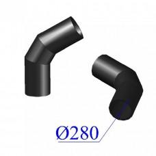 Отвод ПНД сварной D 280 х60 гр. ПЭ 100 SDR 17