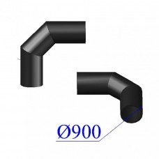 Отвод ПНД сварной D 900 х90 гр. ПЭ 100 SDR 17