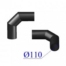 Отвод ПНД сварной D 110 х90 гр. ПЭ 100 SDR 17