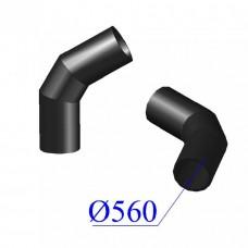 Отвод ПНД сварной D 560 х60 гр. ПЭ 100 SDR 26