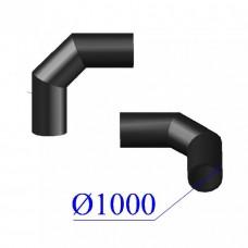 Отвод ПНД сварной D 1000 х90 гр. ПЭ 100 SDR 26