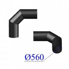Отвод ПНД сварной D 560 х90 гр. ПЭ 100 SDR 26