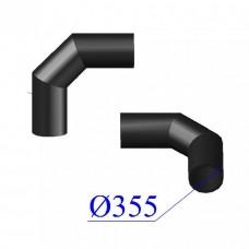 Отвод ПНД сварной D 355 х90 гр. ПЭ 100 SDR 26