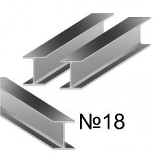 Балка двутавровая 18